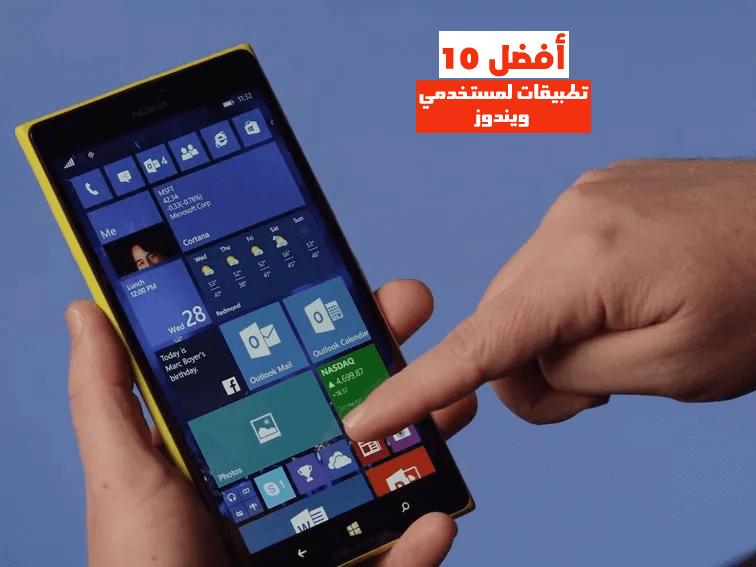 أفضل 10 تطبيقات لمستخدمي Windows