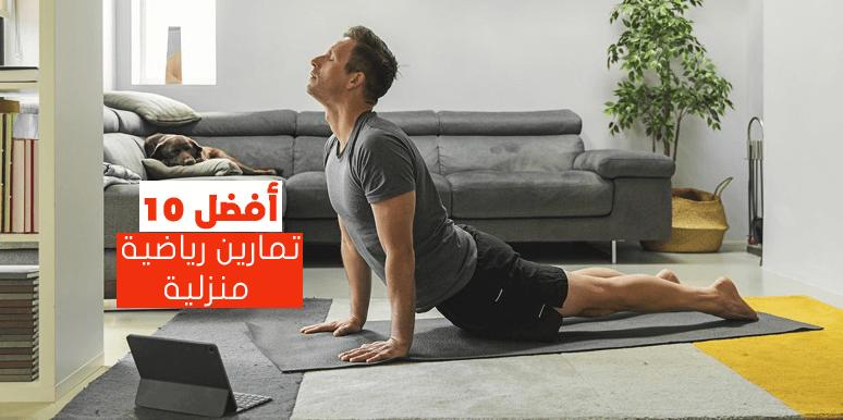 أفضل 10 تمارين رياضية منزلية