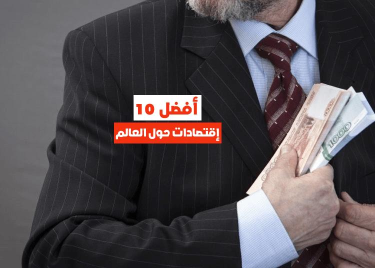 أفضل 10 إقتصادات حول العالم