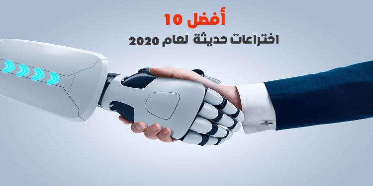أفضل 10 اختراعات حديثة لعام 2020