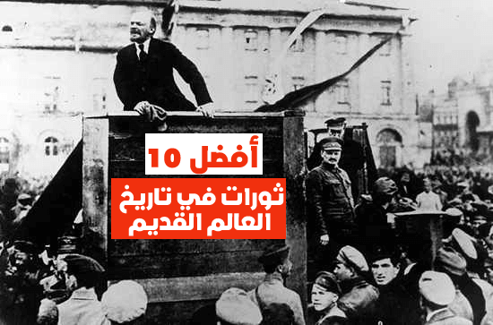 أفضل 10 ثورات في تاريخ العالم القديم