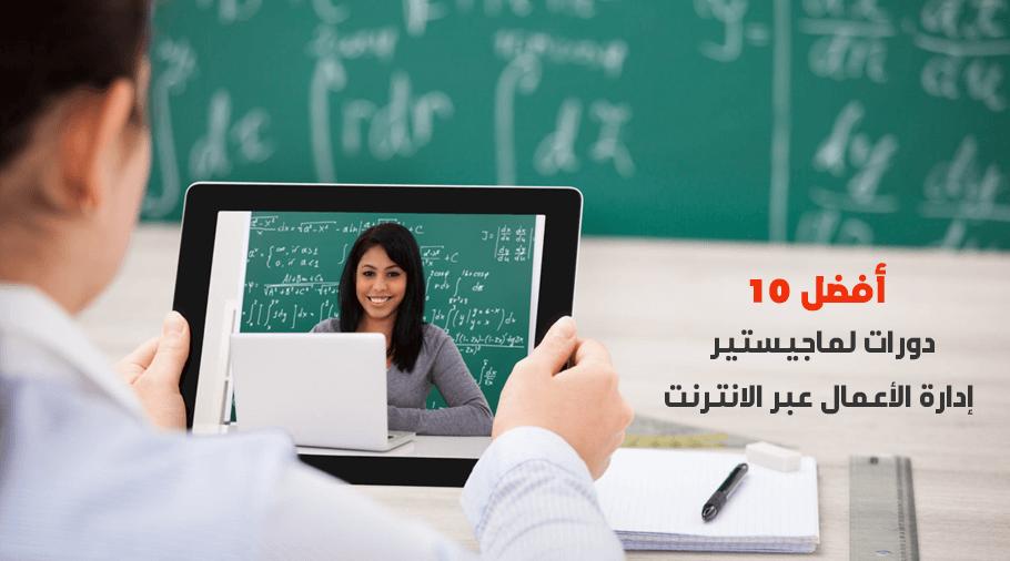 أفضل 10 دورات لماجيستير إدارة الأعمال عبر الانترنت