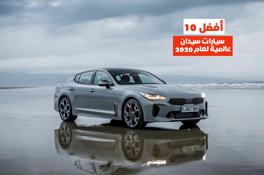 أفضل 10 سيارات سيدان عالمية لعام 2020