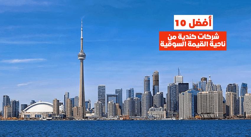 أفضل 10 شركات كندية من ناحية القيمة السوقية