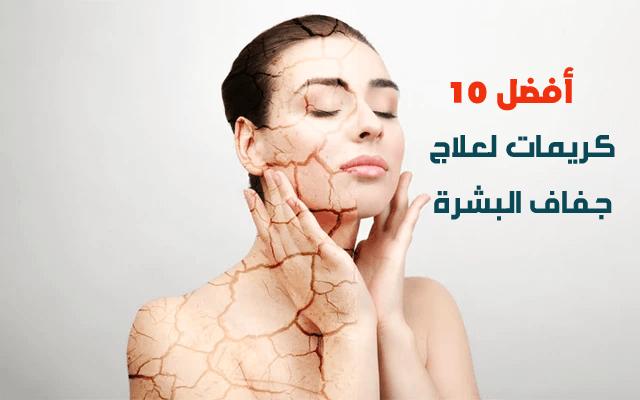 أفضل 10 كريمات لعلاج جفاف البشرة