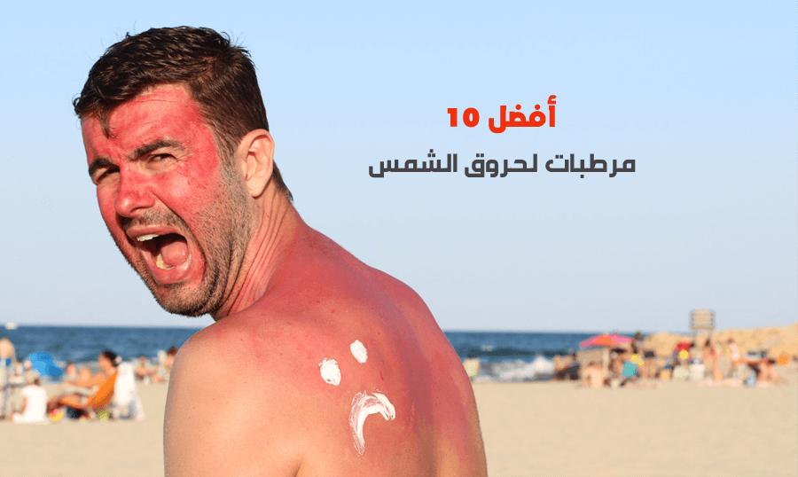 أفضل 10 مرطبات لحروق الشمس