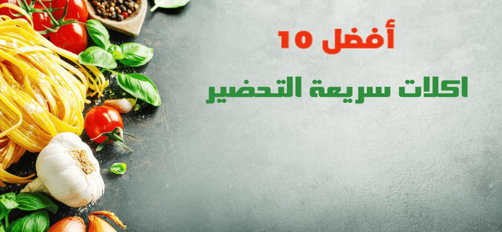 أفضل 10 وجبات سريعة