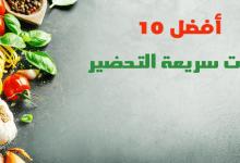 أفضل 10 اكلات سريعة التحضير