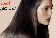 أفضل 10 زيوت لتطويل الشعر