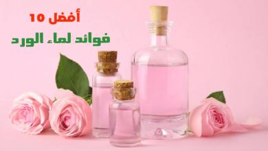 أفضل 10 فوائد لماء الورد
