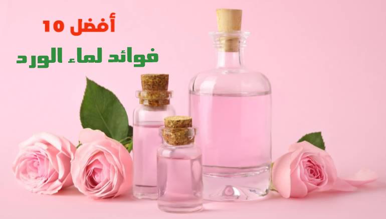 أهم 10 فوائد لماء الورد