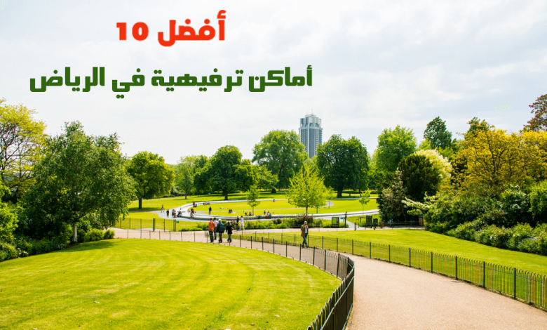أفضل 10 أماكن ترفيهية في الرياض