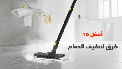 أفضل 10 طرق لتنظيف الحمام