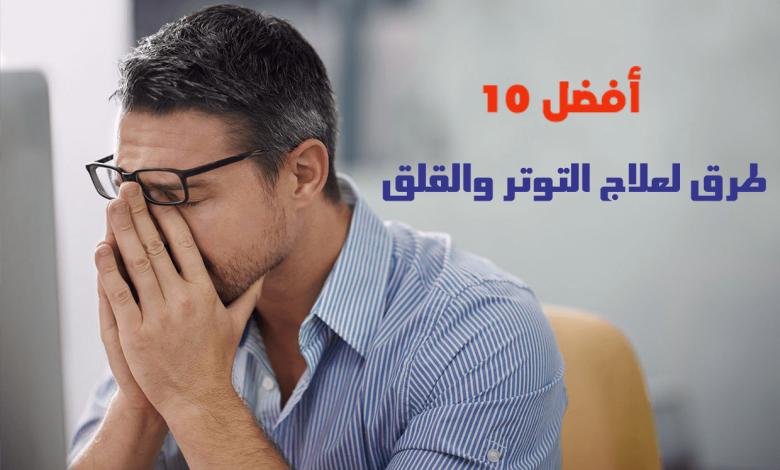 أفضل 10 طرق لعلاج التوتر والقلق