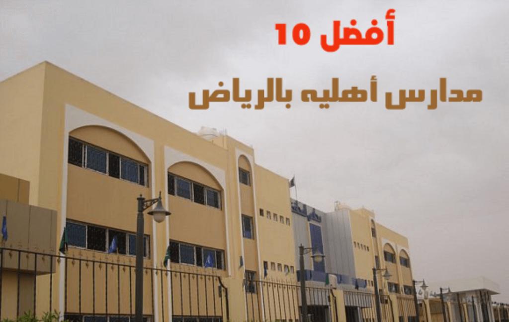 أفضل 10 مدارس أهليه بالرياض أفضل 10