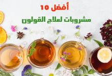 أفضل 10 مشروبات لعلاج القولون