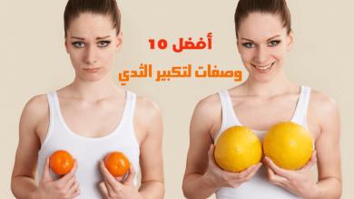 أفضل 10 وصفات لتكبير الثدي