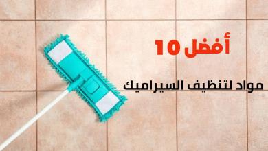 أفضل 10 مواد لتنظيف السيراميك