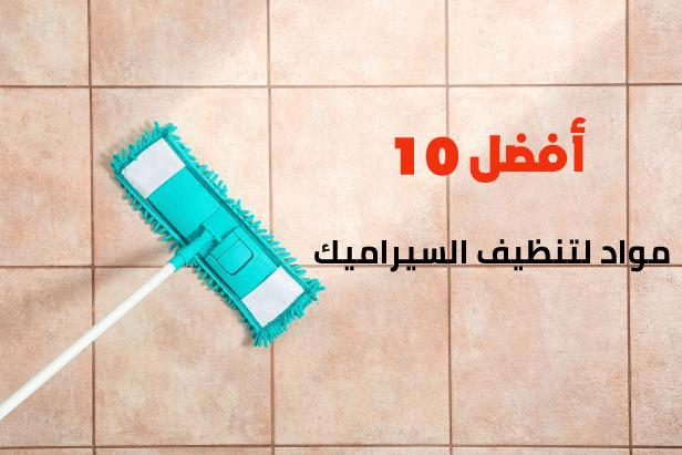 أفضل 10 مواد لتنظيف السيراميك أفضل 10
