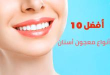 أفضل 10 أنواع معجون أسنان
