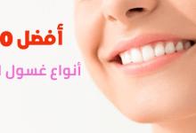 أفضل 10 أنواع غسول الفم