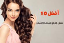 أفضل 10 طرق لعلاج تساقط الشعر