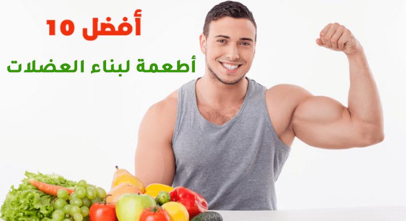 أفضل 10 أغذية لبناء العضلات