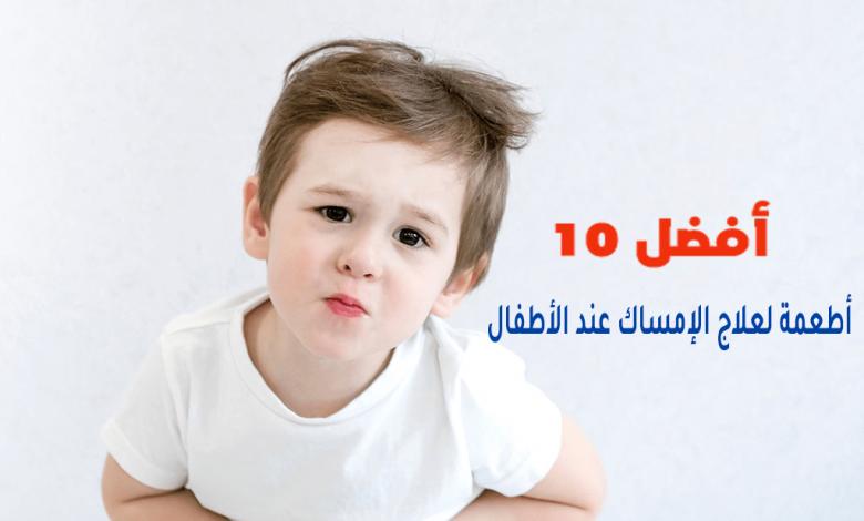 أفضل 10 أطعمة لعلاج الإمساك عند الأطفال