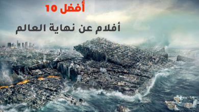 أفضل 10 أفلام عن نهاية العالم