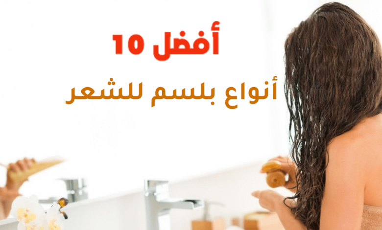 أفضل 10 أنواع بلسم للشعر