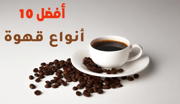 أفضل 10 أنواع قهوة