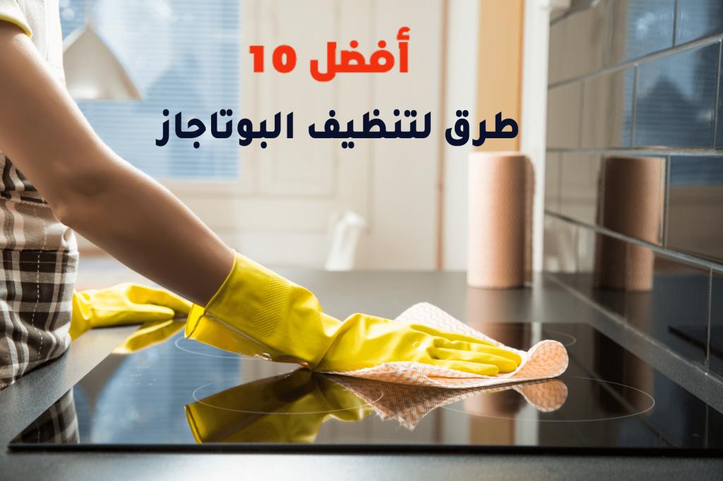 أفضل 10 طرق لتنظيف جهاز الطبخ الخاص بك