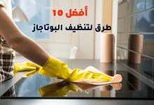 أفضل 10 طرق لتنظيف البوتاجاز