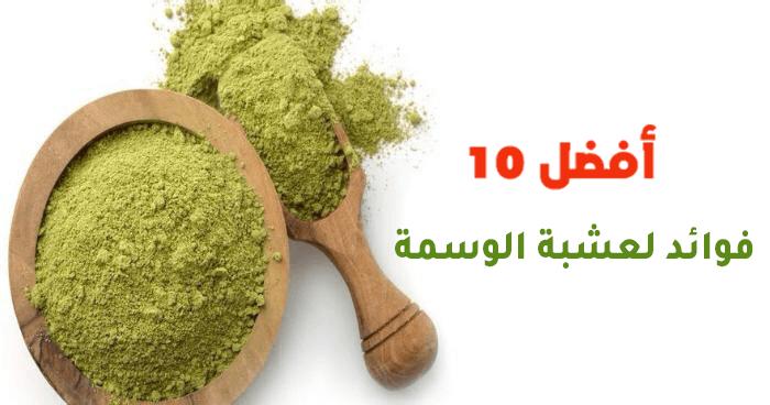 أهم 10 فوائد لعشبة وسمة