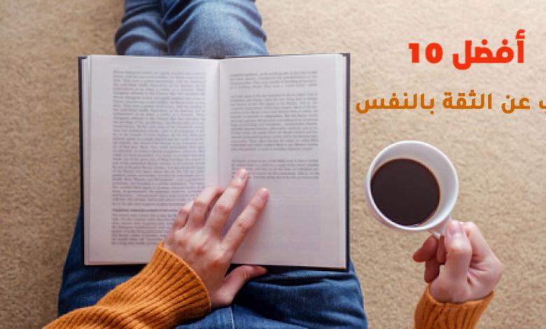 أفضل 10 كتب عن الثقة بالنفس