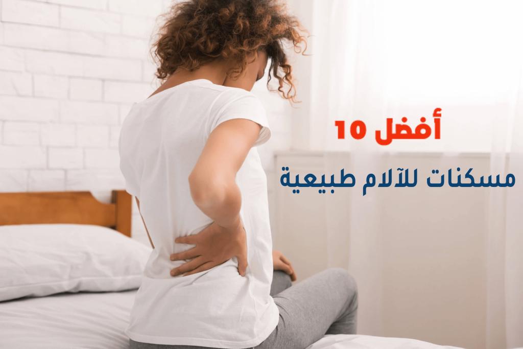 أفضل 10 مسكنات طبيعية للألم