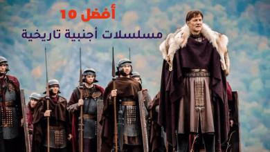 أفضل 10 مسلسلات أجنبية تاريخية