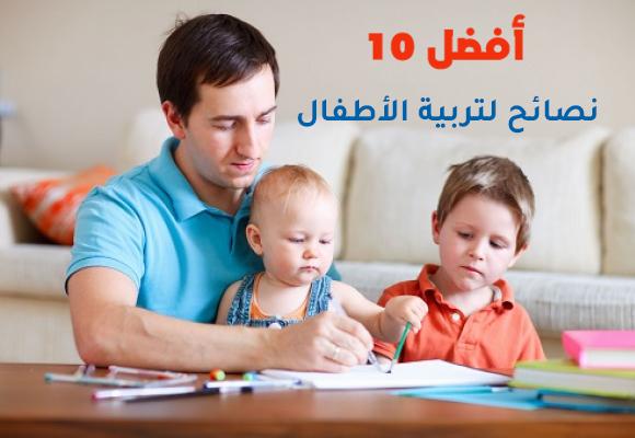 أفضل 10 نصائح لتربية الأطفال