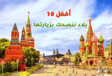 افضل 10 بلاد ننصحك بزيارتها