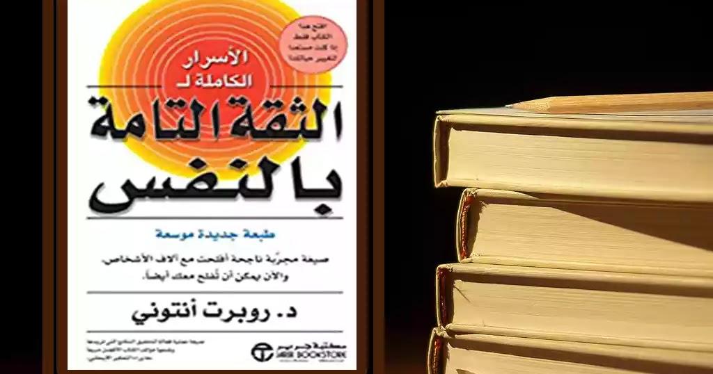 كتاب الاسرار الكاملة لـ الثقه التامه بالنفس