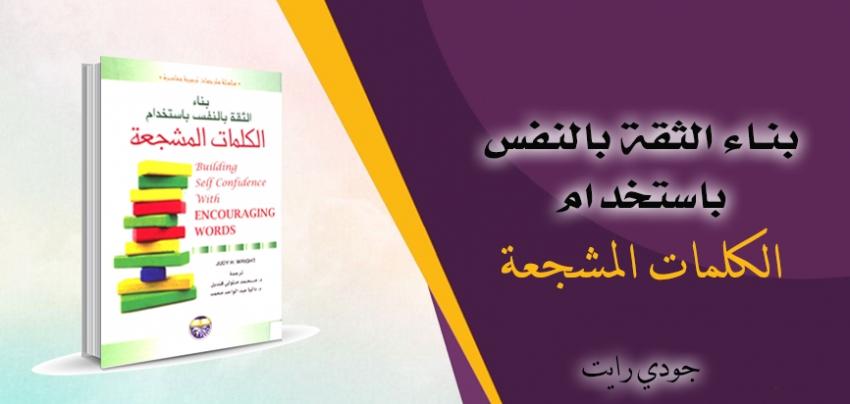 كتاب لبناء الثقة بالنفس باستخدام الكلمات المشجعة