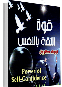 كتاب قوة الثقه بالنفس