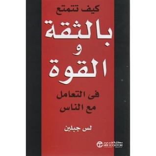 كتاب كـيف تتمتع بالثقة والقوة في التعامل مع الناس