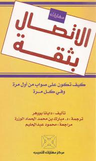 كتاب مهارات الاتصال بثقة