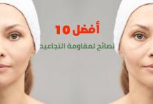 أفضل 10 نصائح لمقاومة التجاعيد
