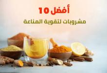 أفضل 10 مشروبات لتقوية المناعة