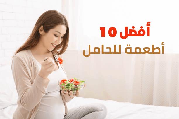 أفضل 10 أطعمة للحامل