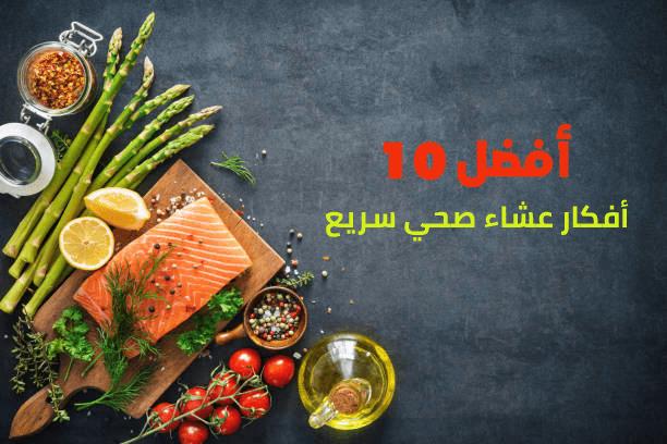 أفضل 10 أفكار عشاء صحي سريع