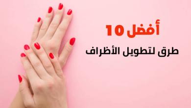 أفضل 10 طرق لتطويل الأظافر