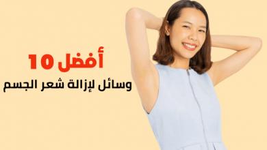 أفضل 10 وسائل لإزالة شعر الجسم